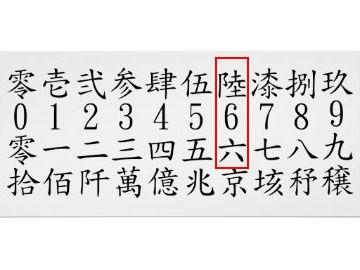 """領収書を書くとき、""""六""""は""""陸""""だな"""