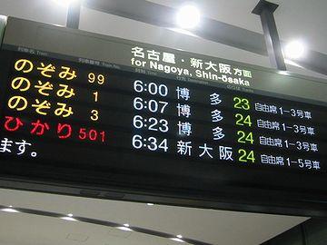 6:00ジャスト発の新幹線【のぞみ99号】に乗ります