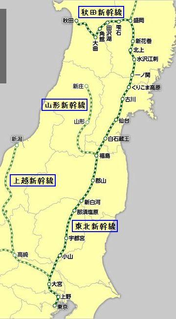 秋田新幹線があるから