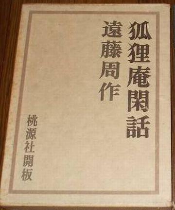 遠藤周作の『狐狸庵先生シリーズ』