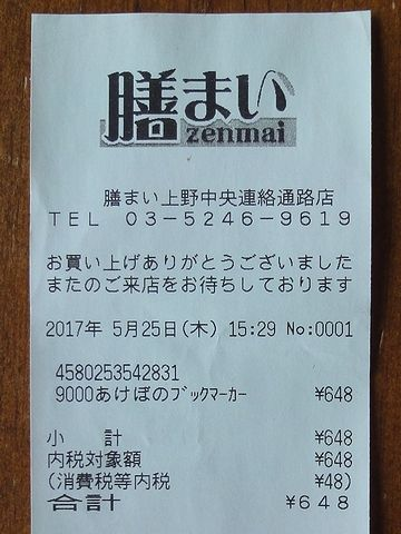 648円(税込み)という結構なお値段