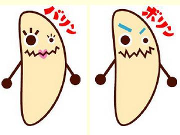 『ばかうけ』の形をしたキャラクター