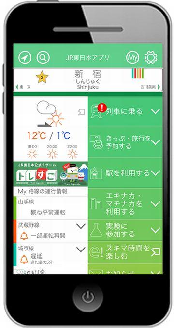 JR東日本にも、アプリがあります
