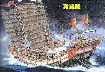 高速で堅牢な新羅船