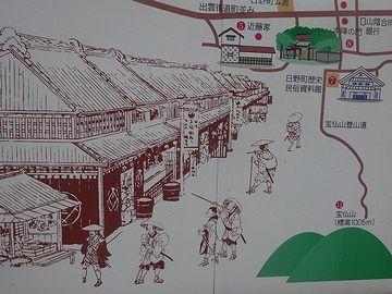 出雲街道『根雨宿(ねうしゅく)』