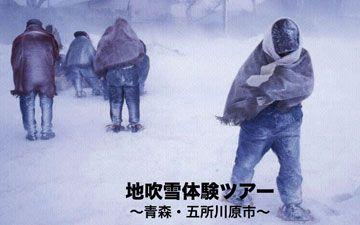 『地吹雪体験ツアー』