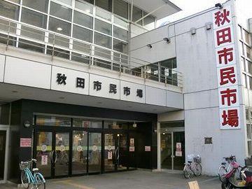 秋田市民市場の入口