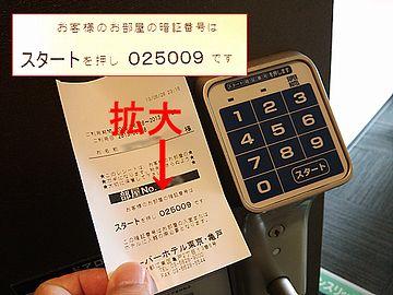鍵はなく、暗証番号が渡されます