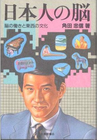 「日本人の脳(著者:角田忠信)」