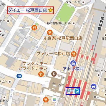 『ダイエー松戸西口店』には、迷うことなく到着