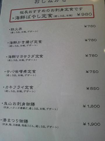 港家厨房 海鮮ばやし・メニュー