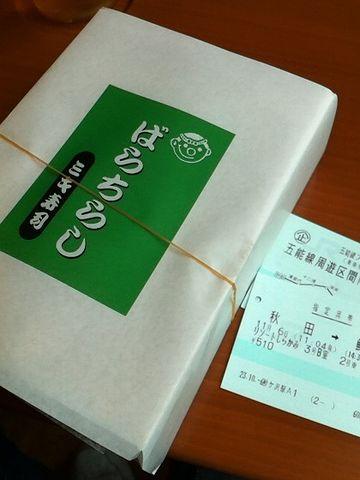 ミキ寿司の『季節のばらちらし』です