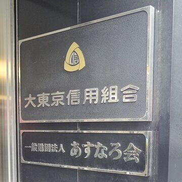「大東京」と「信用組合」