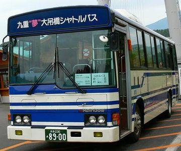 大吊橋・シャトルバス
