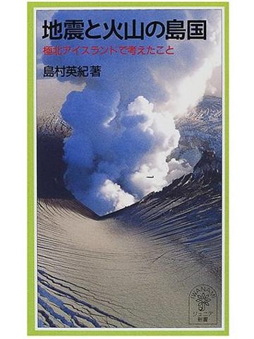 「地震と火山の島国 -極北アイスランドで考えたこと-(島村英紀 著)」