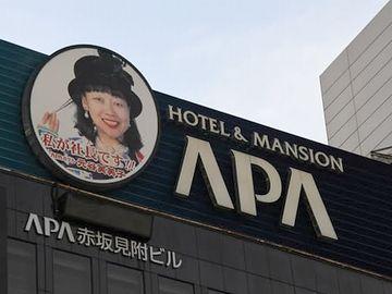 『アパホテル』
