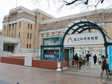 『国立科学博物館』
