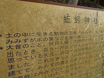 ずばり『蚯蚓(みみず)神社』