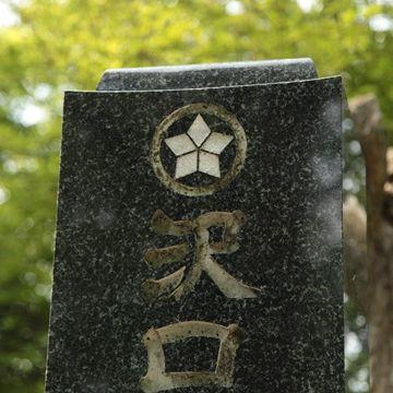 キリストの墓がある敷地の所有者、沢口家に伝わる家紋です