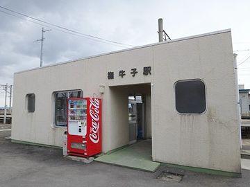 『撫牛子』駅