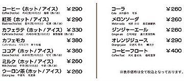 コーヒーや紅茶が290円と、超リーズナブル