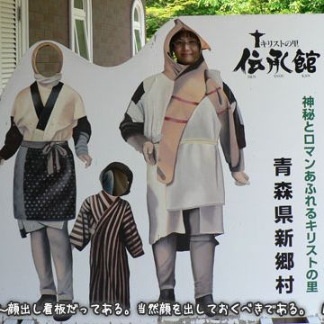新郷村(しんごうむら)