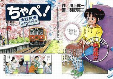『ちゃぺ! 津軽鉄道四季ものがたり』