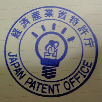特許のわけないでしょ