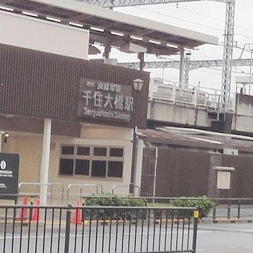『千住大橋駅』アップ