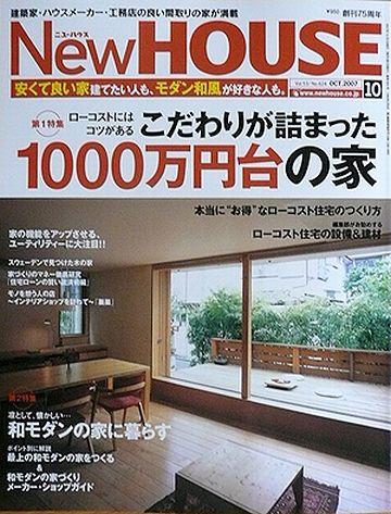 お小遣いから、『ニューハウス』などという雑誌を買い、間取りの研究などもしてました