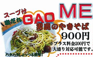 男鹿水族館・レストラン「フルット」男鹿のやきそば・大盛りは200円増し