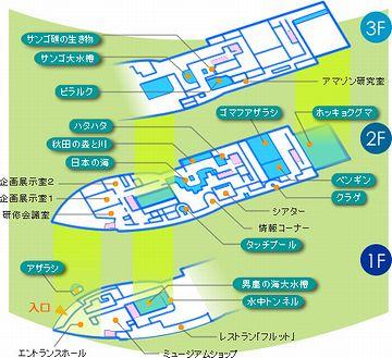 『男鹿水族館GAO』館内マップ