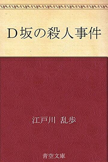 「D坂」は、千駄木にある団子坂