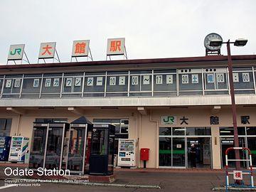『大館』。けっこう大きい駅ですね。1日の乗車人員も、1,000人を超えてました。