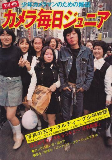 昔は、こんな雑誌があったんですね