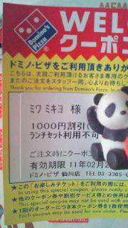NEC_0426