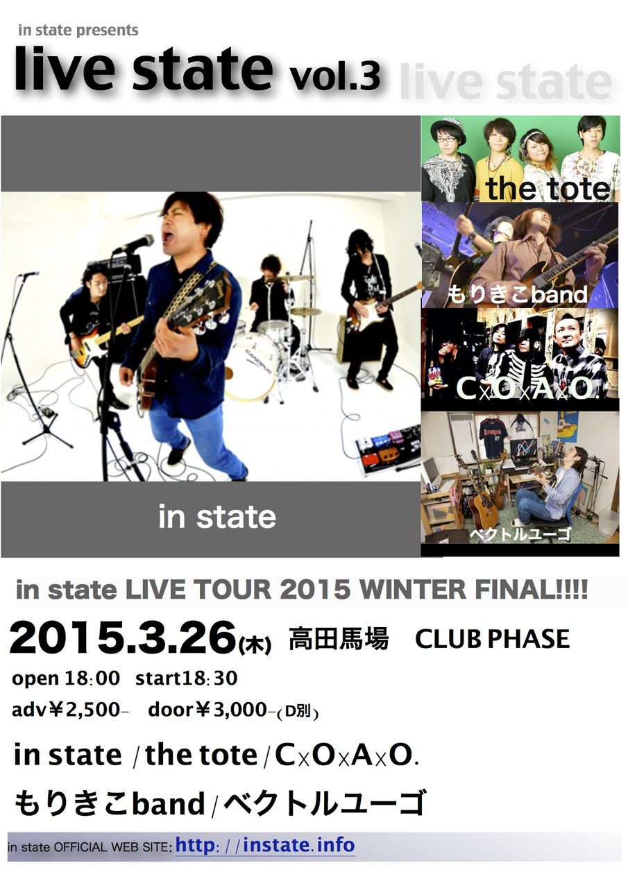 instate150326フライヤー