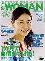日経ウーマン6月号表紙