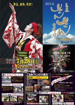 2012-広告-表