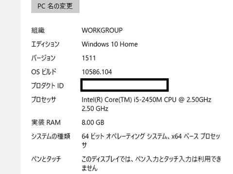 windowsバージョン1511