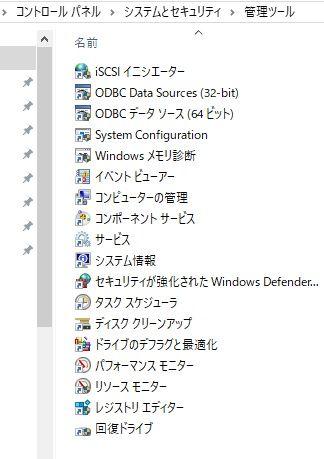 windows管理ツールアイコン