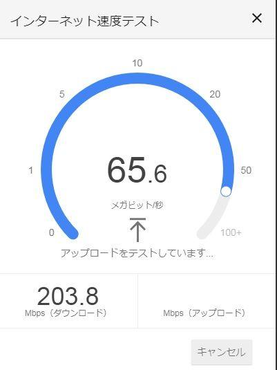 スピードテスト2