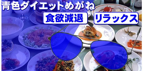 青色ダイエット2