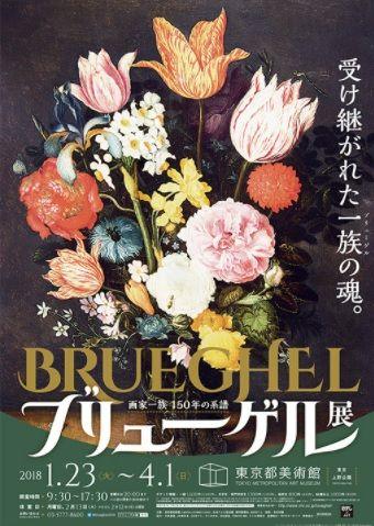 ブリューゲル展ポスター