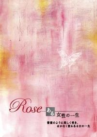 Roseフライヤー2