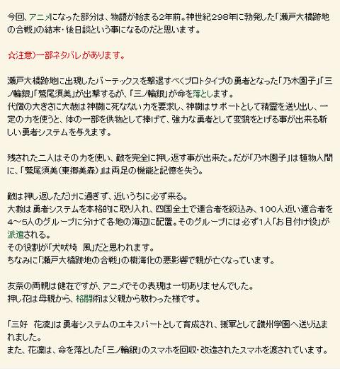 yuyuyu003urabanashi
