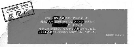 yuusyagoki7-1