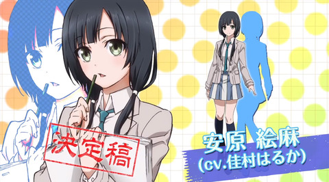 shirobako-character-introduction-emma-yasuhara