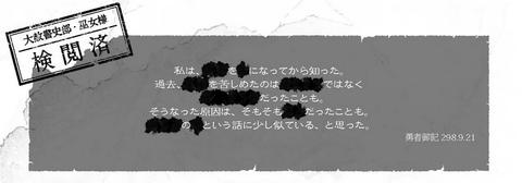 yuusyagoki7