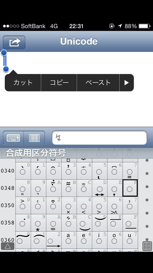 特殊 文字 コピー